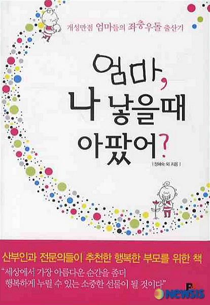 [책]장애아 양육법·출산의 행복