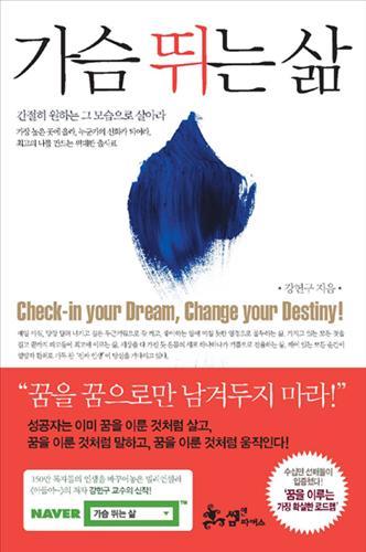 <신작소개> 꿈을 꿈으로만 남겨두지 마라! 가슴뛰는 삶