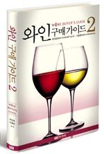 [화제의 책] '와인구매 가이드 2'