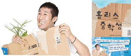 일본서 히트한 책 '홈리스 중학생' 출간