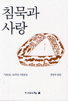 '난쏘공' 안읽히는 사회 오길 그토록 바라건만…